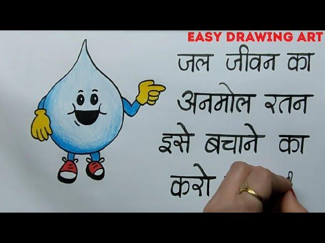 world water day slogan in hindi