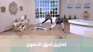 أحمد عريقات وفريقه - تمارين لحرق الدهون بشدة عالية