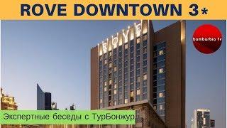 ROVE DOWNTOWN 3*, ОАЭ, Дубай - обзор отеля   Экспертные беседы с ТурБонжур
