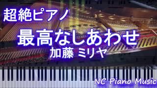 【超絶ピアノ】 「最高なしあわせ」 加藤 ミリヤ 【フル full】