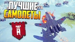 BESIEGE | ТОП-5 ЛУЧШИХ ЛЕТАТЕЛЬНЫХ АППАРАТОВ!