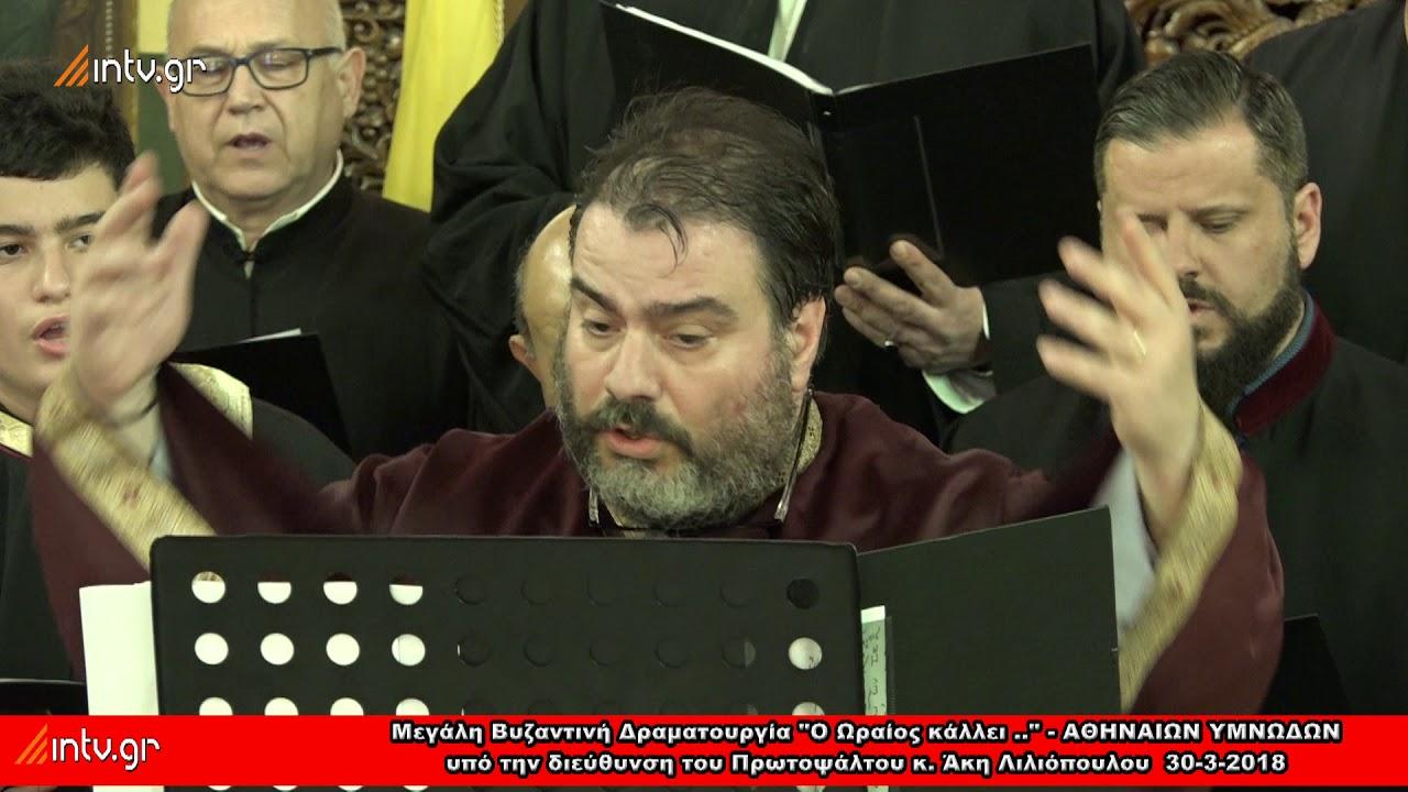 """Μεγάλη Βυζαντινή Δραματουργία """"Ο Ωραίος κάλλει .."""" - ΑΘΗΝΑΙΩΝ ΥΜΝΩΔΩΝ"""