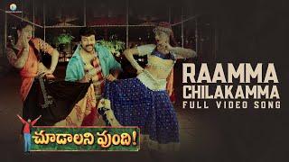Raamma Chilakamma Full Video Song | Choodalani Vundi Movie | Chiranjeevi, Soundarya | Gunasekhar