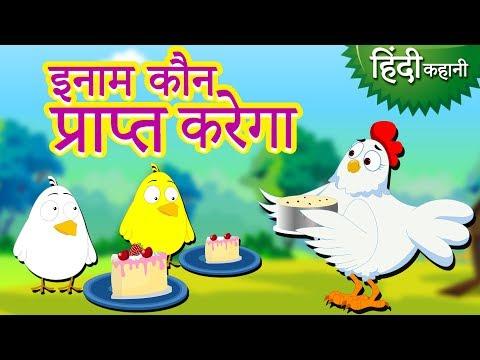 इनाम कौन प्राप्त करेगा - Hindi Kahaniya For Kids | Moral Stories | Hindi Animated Stories