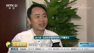 《交易时间(下午版)》 20191018  CCTV财经