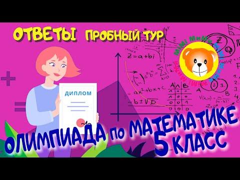 Видеоуроки олимпиада ответы по математике