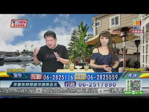 富立衛星電視台-現場直播LIVE