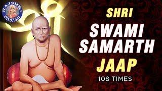 Swami Samarth Jap Mantra 108 Times | Swami Samartha Jaap | Shri Swami Samartha | स्वामी समर्थ