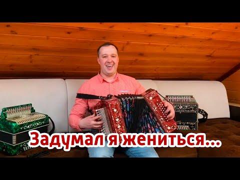 Задумал я жениться (шуточная казачья песня) - Иван Разумов