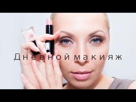 """Дневной макияж """" Женственность """""""
