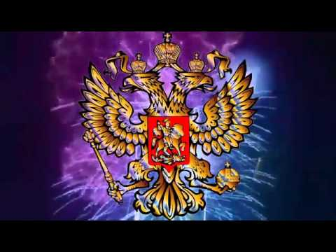 Герб России - The Coat Of Arms Of Russia