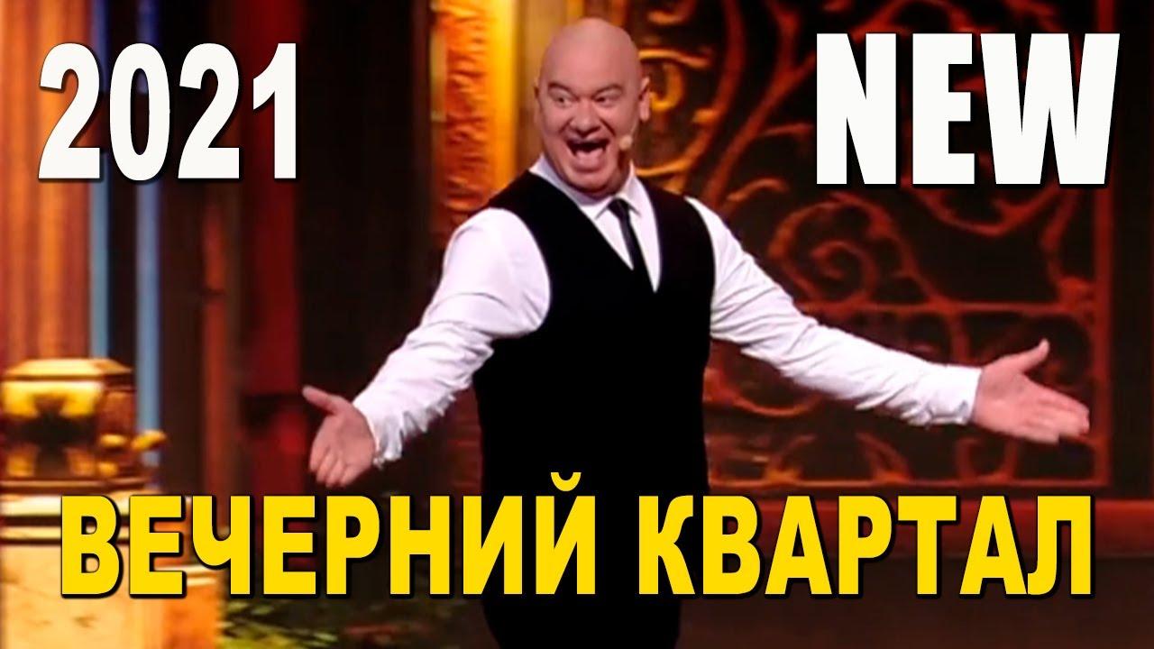 Самый НОВЫЙ Полный выпуск Вечернего Квартала 2021 - юмор, приколы, поржать!