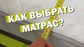видео Параметры, на которые нужно обратить внимание, выбирая кровать и матрас
