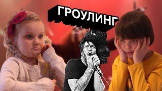 Реакции детей на экстремальный вокал (Гроулинг)(Reacts.ru представляет реакции детей на экстремальный вокал (Гроулинг) Подпишись на канал: http://www.reacts.ru/subscribe..., 2015-05-30T09:40:12.000Z)