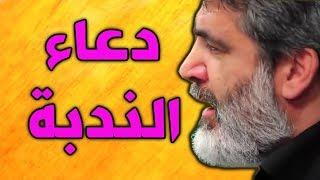 دعاء الندبة بصوت مهدي سماواتي  - Dua Nudba mahdi samavati