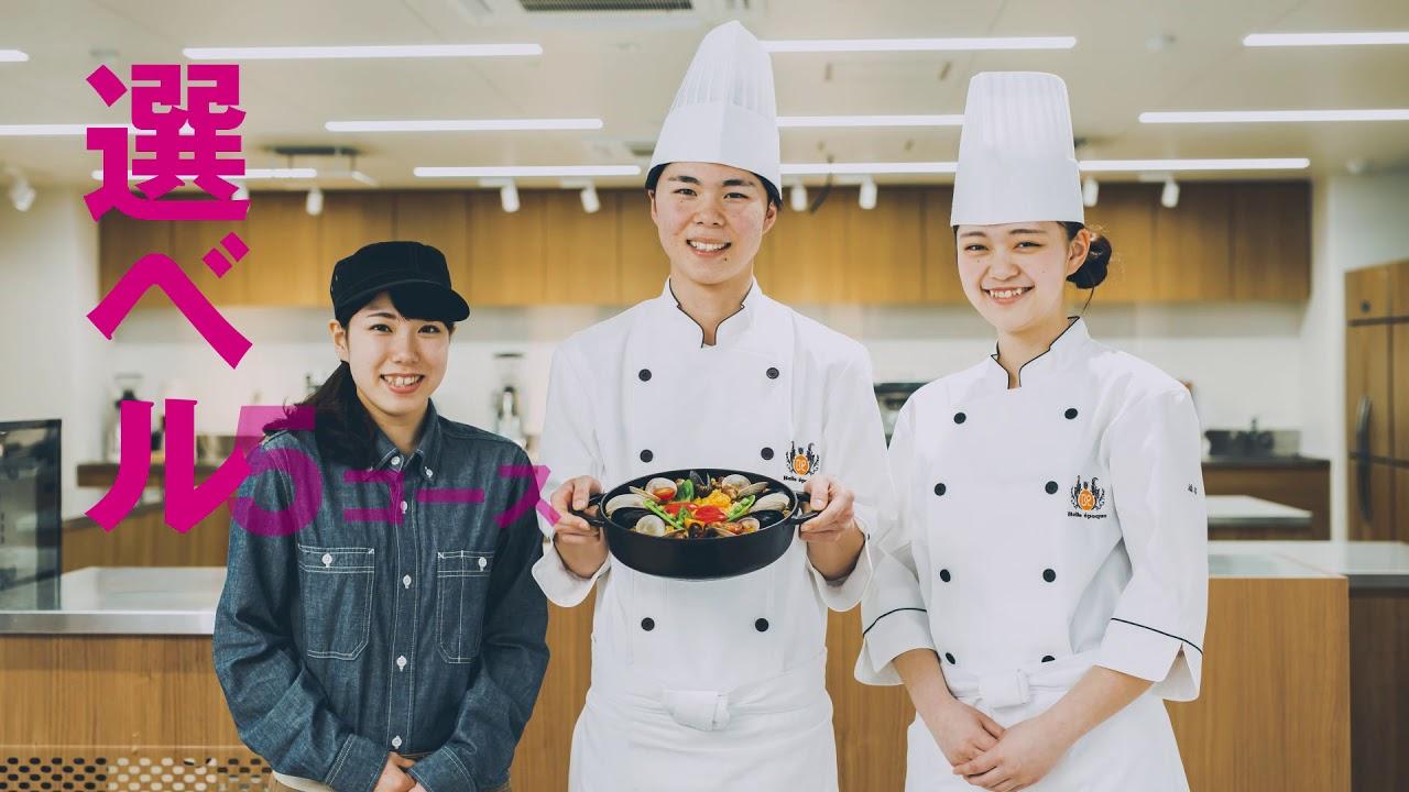 札幌ベルエポック製菓調理専門学校 移転篇
