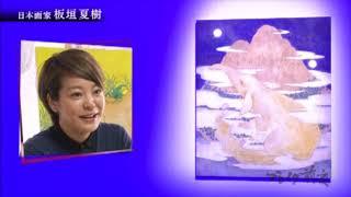 ブレイク前夜~次世代の芸術家たち~ #186 板垣夏樹 Natsuki Itagaki