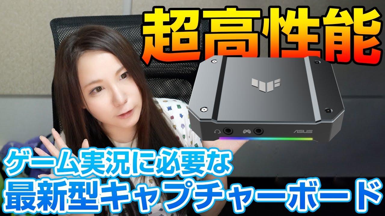 【機材紹介】お手軽&簡単にゲーム実況を始めよう!モンハンライズやPS5・PS4も配信できるキャプチャーボード「ASUS TUF Gaming Capture Box」【モンスターハンターライズ】