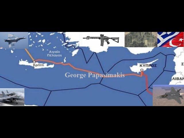 Ελλάδα - Τουρκία - Αμερική,όλες οι τρέχουσες εξελίξεις στην Ανατολική Μεσόγειο-Εθνικό τυφέκιο ΑΟΡ
