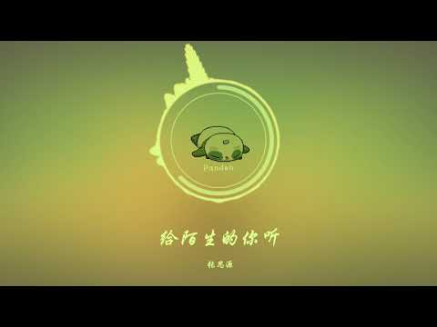TikTok / 抖音歌 【给陌生的你听】- G.G 张思源  (这首歌写给你听 我想请你闭上眼睛)