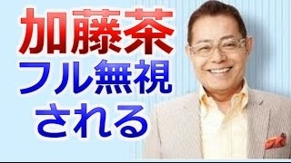チャンネル登録お願いします。 ☆おすすめ動画☆ 加トちゃんブーちゃん工...