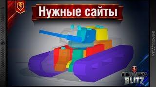 ЭКСКУРС НА САЙТ ЗНАКОМСТВ (и немного танков)