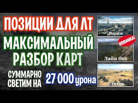 ПОЗИЦИИ для ЛТ. СВЕТИМ Карты Париж, Лайв Окс, Степи