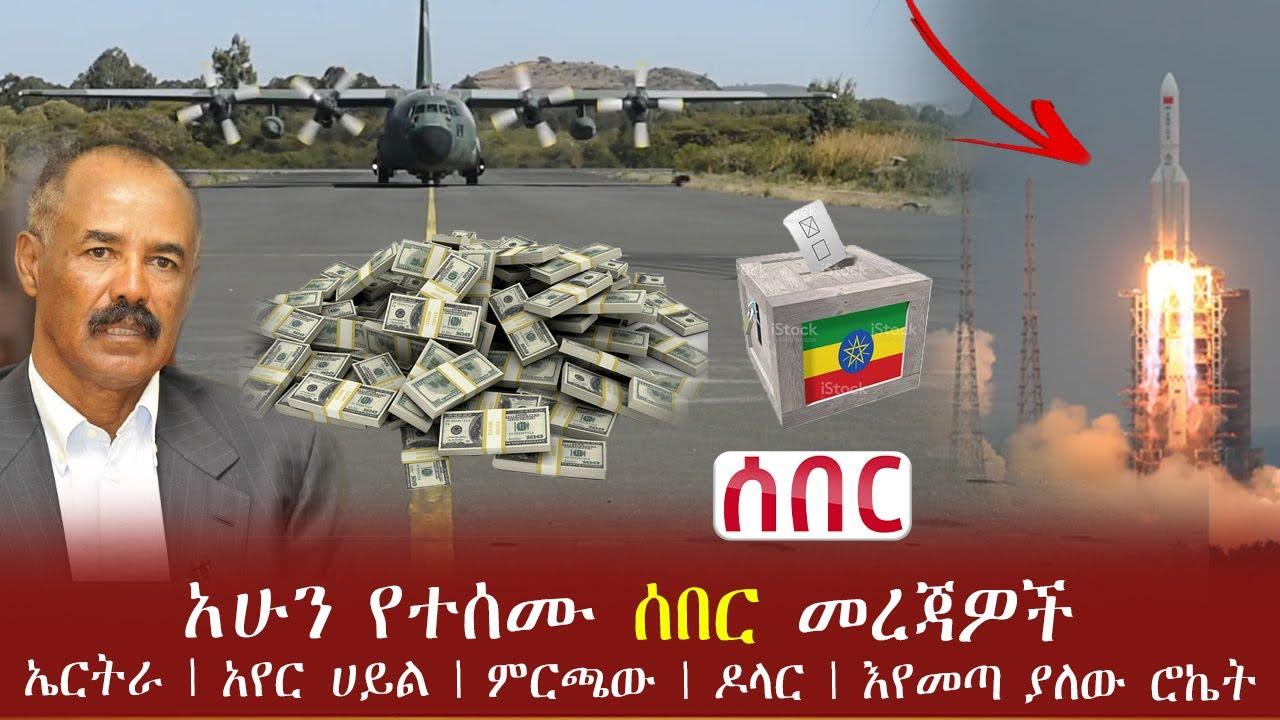 Download Ethiopia ሰበር - አሁን የተሰሙ ሰበር መረጃዎች | ኤርትራ | አየር ሀይል | ምርጫው | ዶላር | እየመጣ ያለው ሮኬት | Abel Birhanu