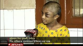 বরিশালে শিশু গৃহকর্মী নির্যাতন | Jamuna tv
