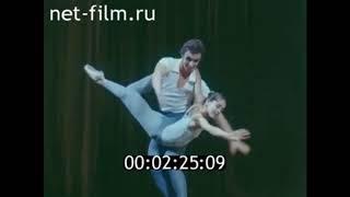 """1973г. Надежда Павлова. балет. Хореография """"Голубые дали"""""""