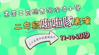 Publication Date: 2019-10-26 | Video Title: 三十五周年校慶競技日 - 二年級啦啦隊表演