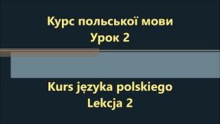 Польська мова. Урок 2 - Сім'я