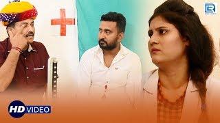 आ गई बिलकुल नई कॉमेडी वीडियो जिमणी आंख घणी दुखे | Dr.लवली + केप्सूल: भाग 2 | New Rajasthani Comedy