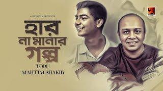 Har Na Manar Golpo Topu And Mahtim Shakib Mp3 Song Download