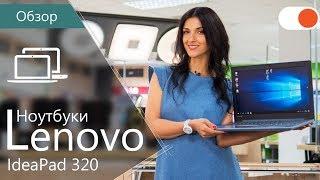 Lenovo IdeaPad 320 & Обзор линейки недорогих ноутбуков от Lenovo