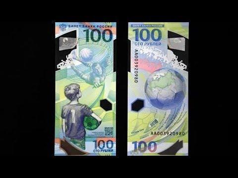 世界杯快讯 2018俄罗斯世界杯官方纪念钞中国首发 20180613 | CCTV 体育