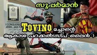 Tovino thomas  അച്ചായൻ വേറെ ലെവൽ   മലയാളത്തിന്റെ സൂപ്പർമാൻ    longest zip line   superman   flying