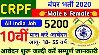CRPF Recruitment 2019 || Constable & Head Constable Bharti Apply Online Form 2019 / Sarkari Naukri