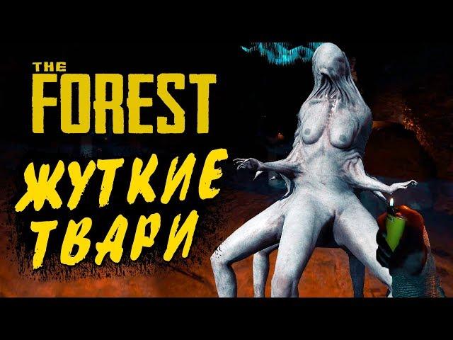 THE FOREST ● Прохождение Ко-оп #4 ● ЖУТКИЕ МОНСТРЫ В ПЕЩЕРЕ! БИТВА С МНОГОНОЖКОЙ!