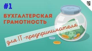 Бухгалтерская грамотность для it-предпринимателя - #1