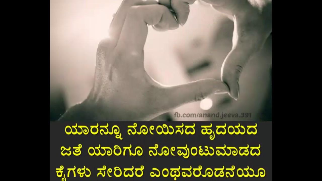 ಮತತನಥ ಮತಗಳ Kannada Inspiration Quotes