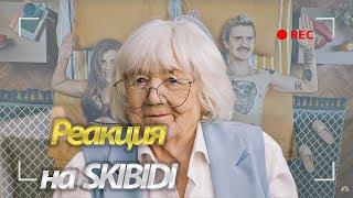 Реакция бабушки на клип LITTLE BIG – SKIBIDI. Бабушка впервые смотрит Скибиди!