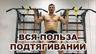 ВСЯ ПОЛЬЗА ПОДТЯГИВАНИЙ НА ТУРНИКЕ (ПЕРЕКЛАДИНЕ). Тренировка мышц спины!