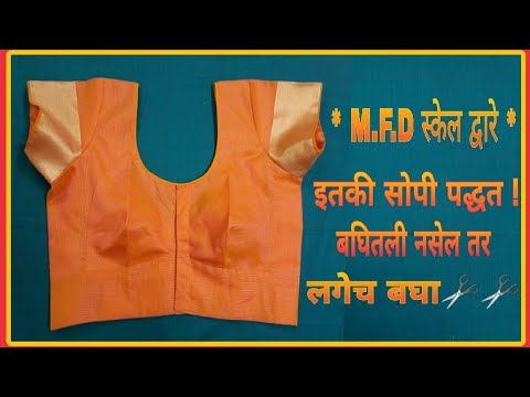 M.F.D Easy Katori Blouse  Cutting at home ( In Marathi )