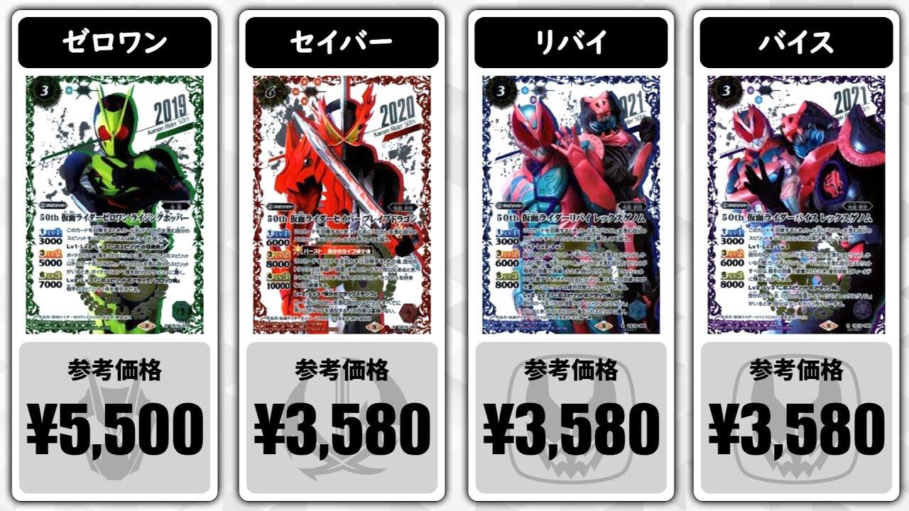 【バトスピ】仮面ライダーコラボブースターシングル初動価格調査!!! 【僕らの希望】【K50thSPレア】