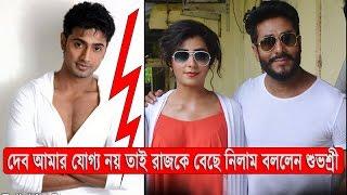 দেব আমার যোগ্য নয় তাই রাজের সাথে প্রেম করছি বললেন শুভশ্রী | Subhasree Ganguly and Raz Love Scandal