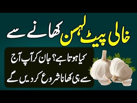 Benefits Of Garlic In Empty Stomach (Khali Pait Lehsan Khane K Fayde ) Urdu Hindi | Urdu Lab