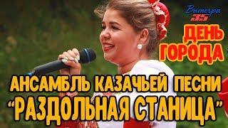 Ансамбль казачьей песни