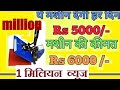 Machine price Rs 6000/- earning every day Rs 4500/- small investment high profit