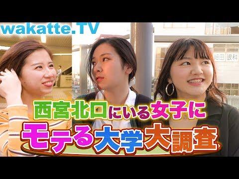 関西住みたい街1位!西宮北口女子にモテる大学、大調査!!【wakatte.TV】#180